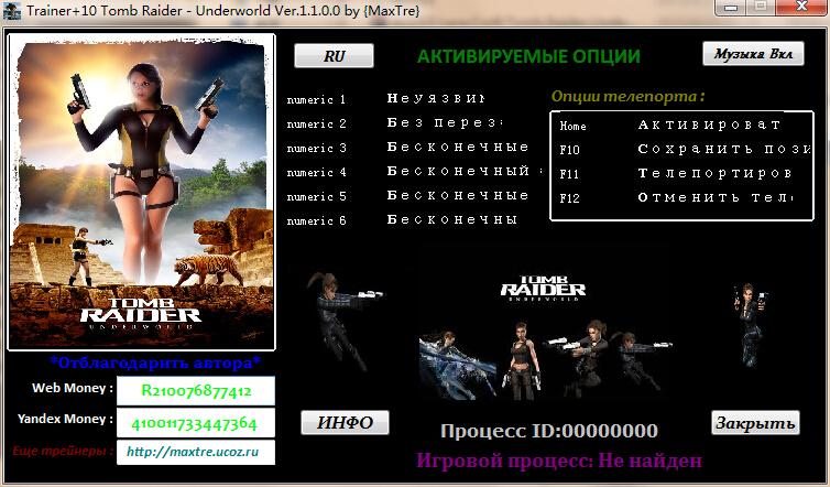 古墓丽影8地下世界v1.0修改器+10