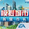 模拟城市:我是市长中文版
