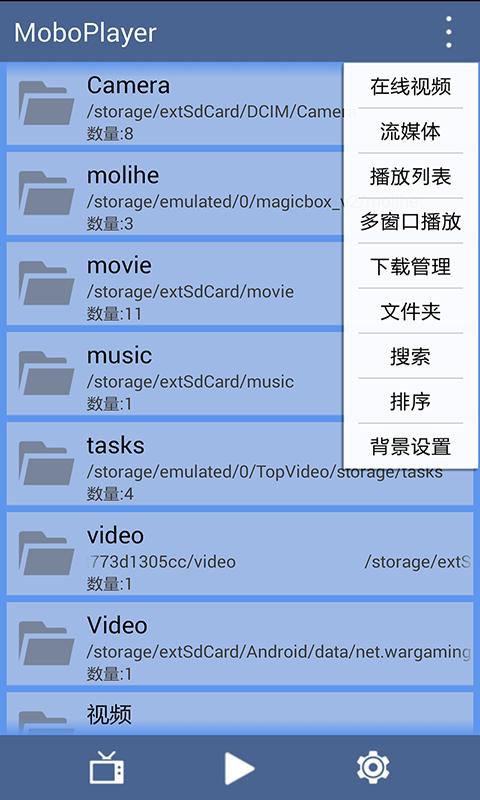 MoboPlayer官方最新版v1.3.292截图1