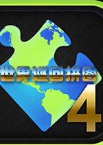 世界巡回拼�D4英文破解版