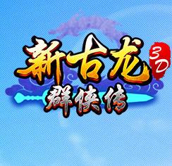 新古龙群侠传3D官方正版