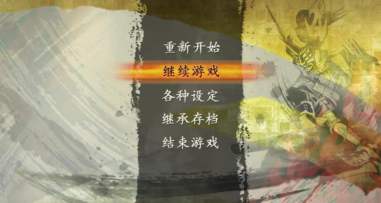 讨鬼传:极中文破解版截图3