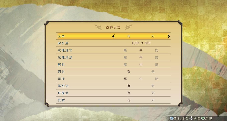 讨鬼传:极中文破解版截图4