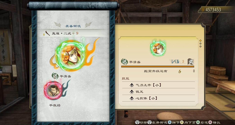 讨鬼传:极中文破解版截图8