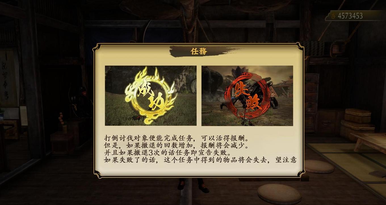 讨鬼传:极中文破解版截图10