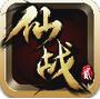 仙战2安卓官方版