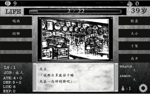 在异世界活下去中文安卓版v1.91截图0