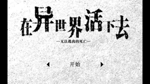 在异世界活下去中文安卓版v1.91截图1