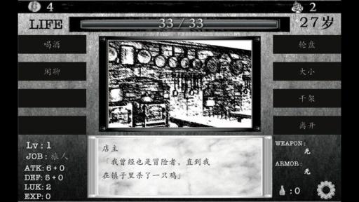 在异世界活下去中文安卓版v1.91截图3
