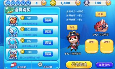 海贼王子安卓版v1.0.2截图1