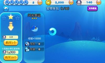 海贼王子安卓版v1.0.2截图3