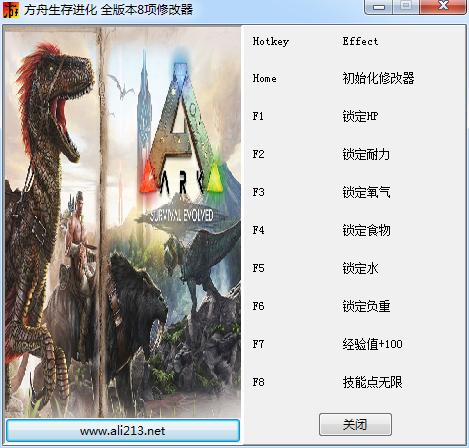 方舟:生存进化中文版修改器+8