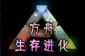 方舟:生存进化完美中文破解版