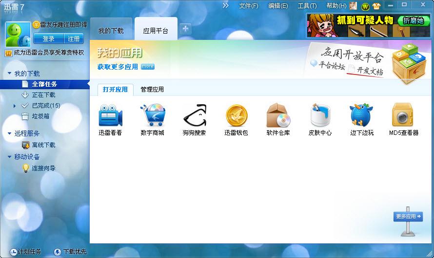 迅雷7官方下载v7.9.36.4940截图0