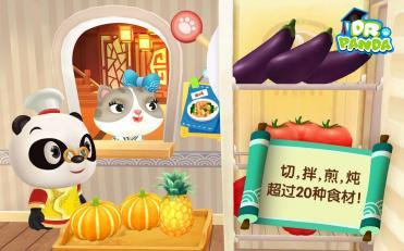 熊猫博士亚洲餐厅安卓版v1.01截图0