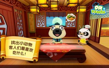 熊猫博士亚洲餐厅安卓版v1.01截图2