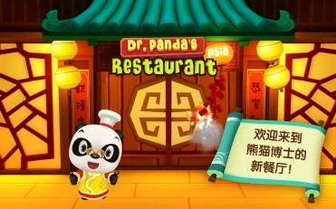 熊猫博士亚洲餐厅安卓版v1.01截图4