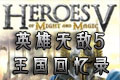 英雄�o��5之王��回���(Heroes of Might and Magic V) 免安�b版