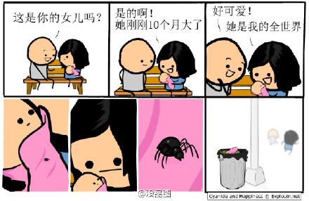 每日搞笑囧图(7月3日)求求你不要转过来好吗 搞笑囧图图片