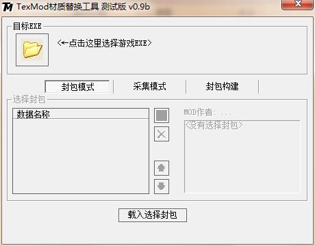 仙剑奇侠传6TexMod材质替换工具