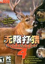 无限打猎4