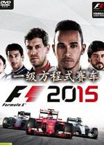 一级方程式赛车2015