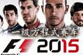 一级方程式赛车2015中文正式版