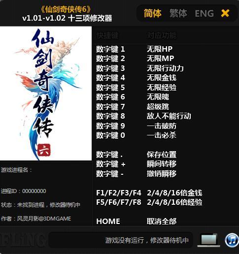 仙剑奇侠传6v1.01-v1.02修改器+13
