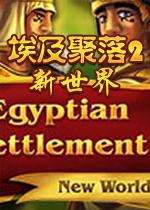 埃及聚落2:新世界