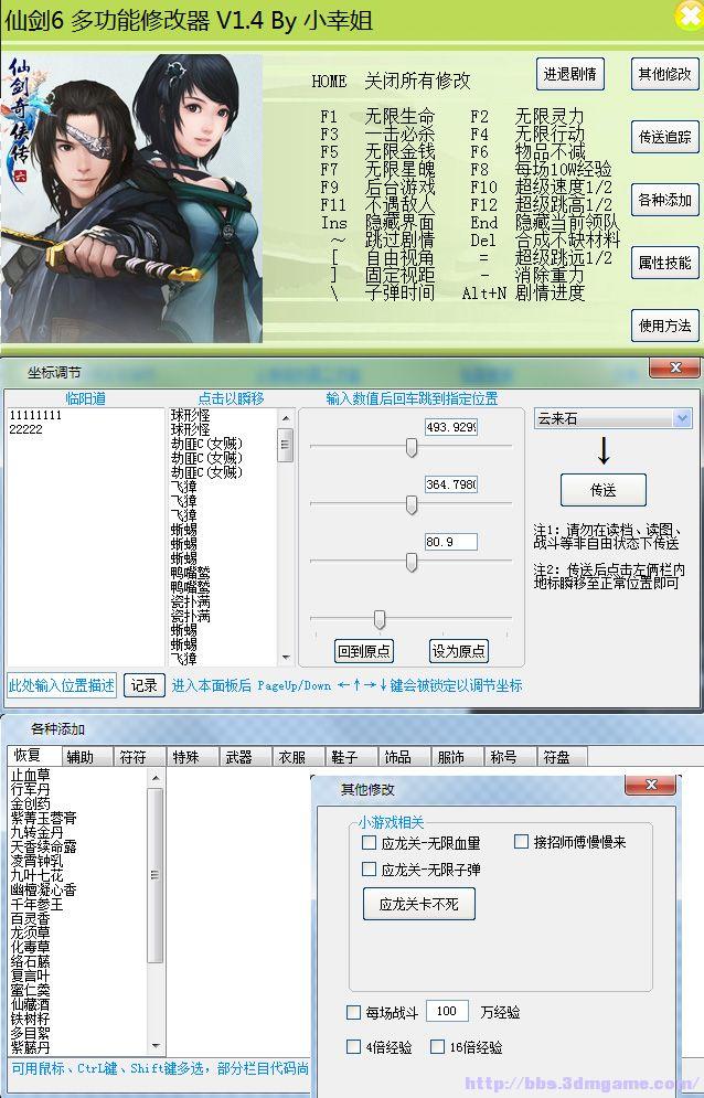 仙剑6多功能修改器+43