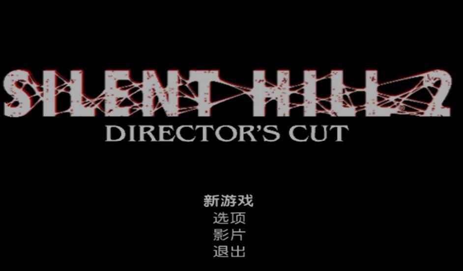 寂静岭2导演剪辑版汉化补丁