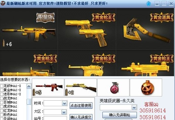CF金牛刷枪软件