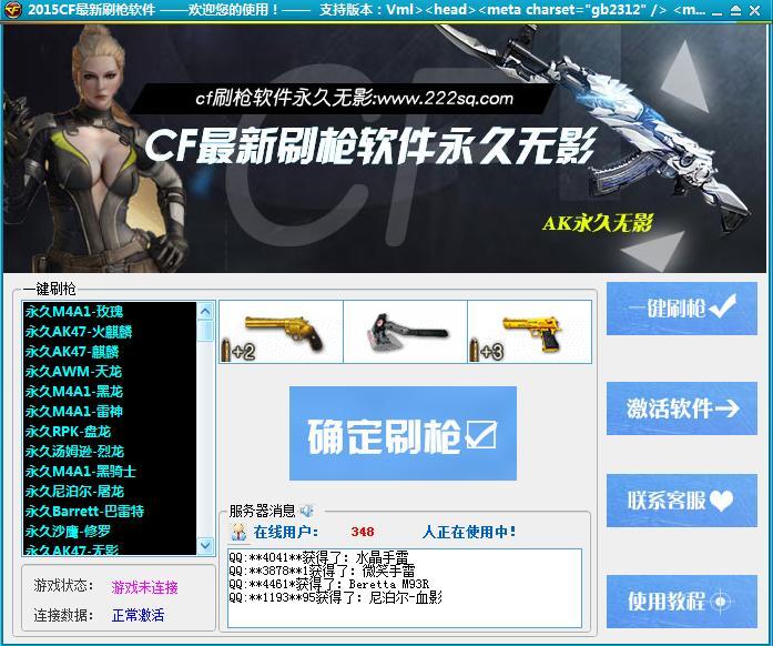 cf子阳刷枪软件