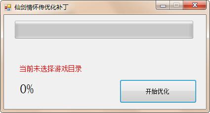 仙剑奇侠传6可以提升最少50%优化补丁