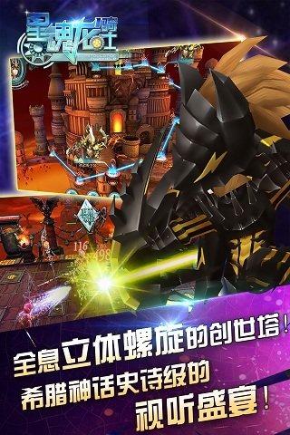 星魂龙骑士破解版v0.1截图1