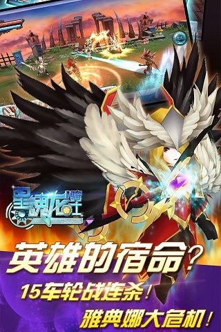 星魂龙骑士破解版v0.1截图3