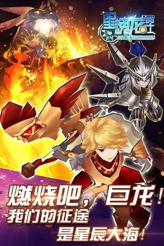 星魂龙骑士破解版v0.1截图4