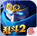 乱斗西游2官方正版moba1.0.32