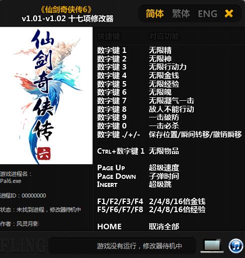 仙剑奇侠传6存档修改器+17