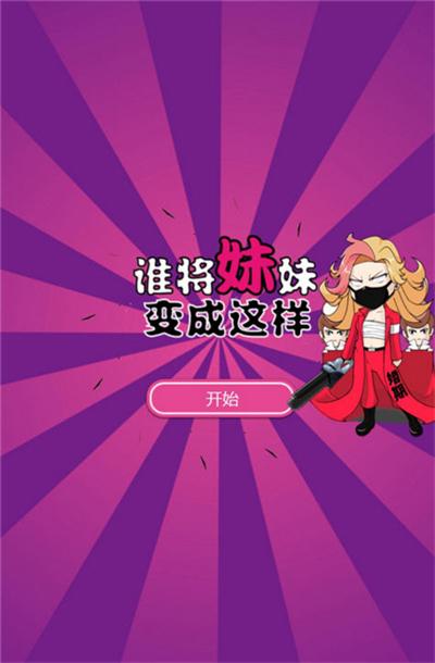 谁将妹妹变成这样汉化中文版v1.0截图0