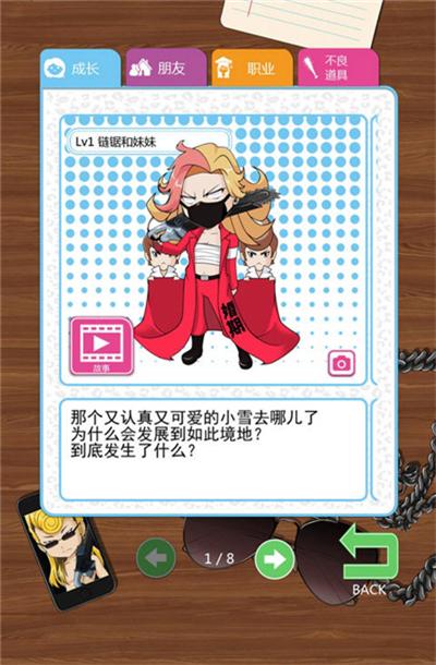 谁将妹妹变成这样汉化中文版v1.0截图2