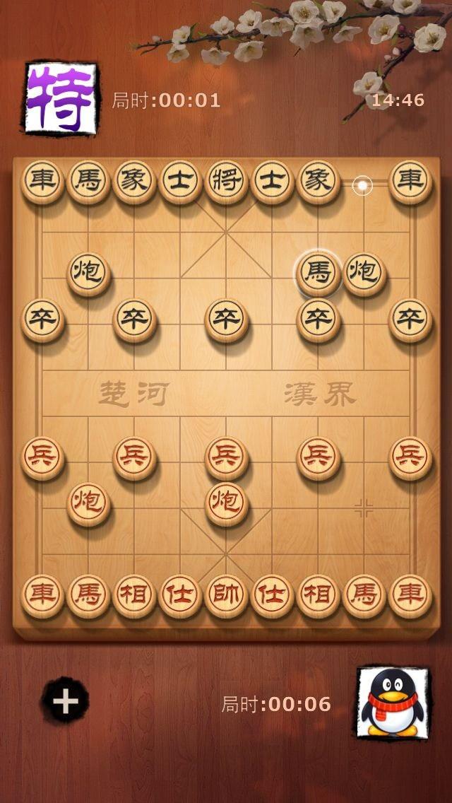 天天象棋电脑版v2.2.6.4_截图0