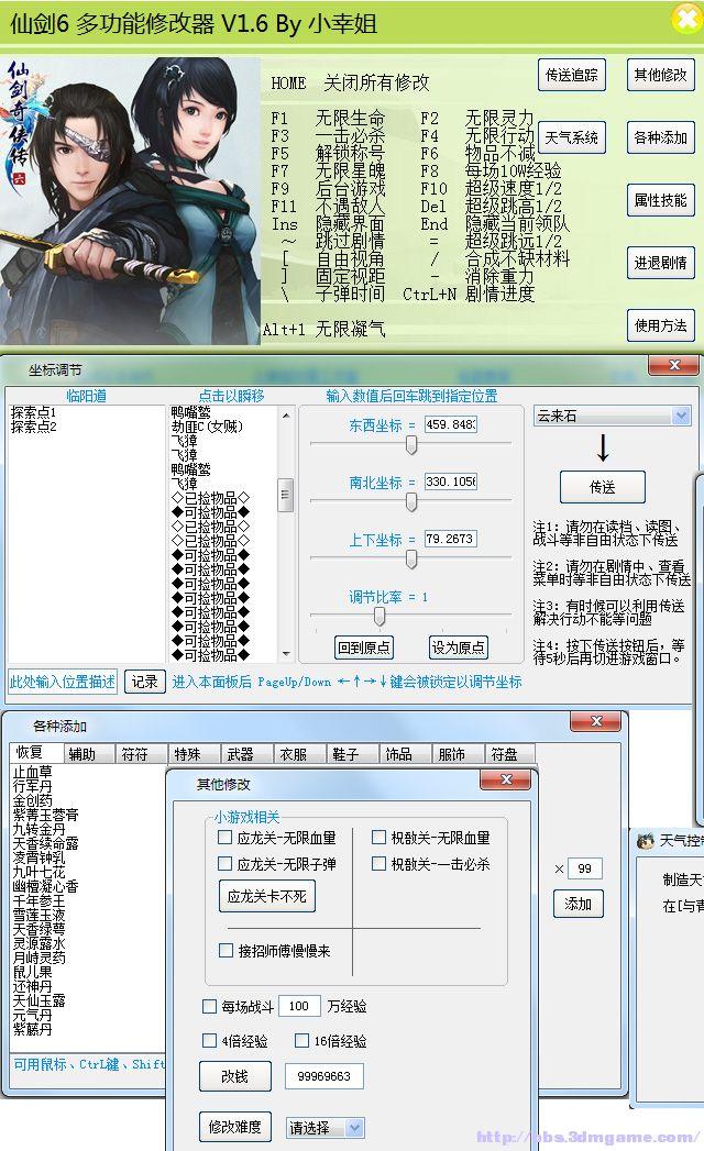仙剑奇侠传6V1.6.0修改器+51