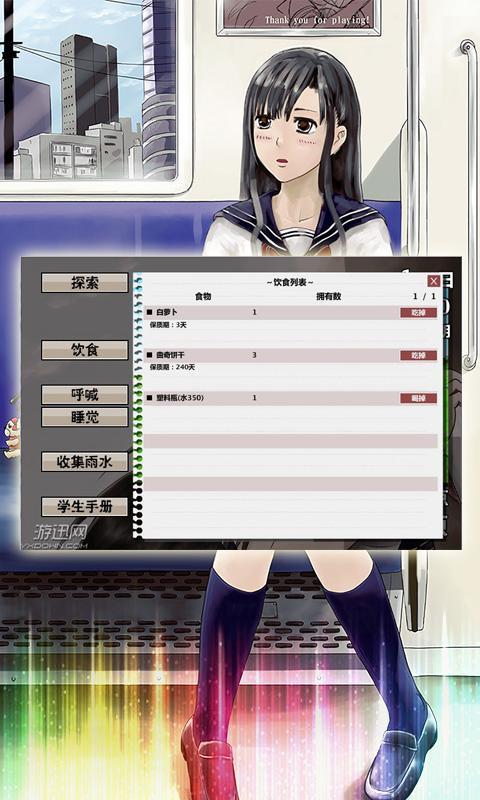 女高中生荒岛求生安卓版v5.06.30截图2