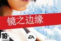 镜之边缘(Mirrors Edge) 汉化中文免安装板