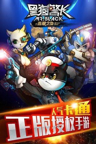 黑猫警长之翡翠之星官方正式版v1.1.1截图0
