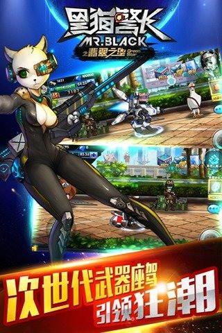 黑猫警长之翡翠之星官方正式版v1.1.1截图2