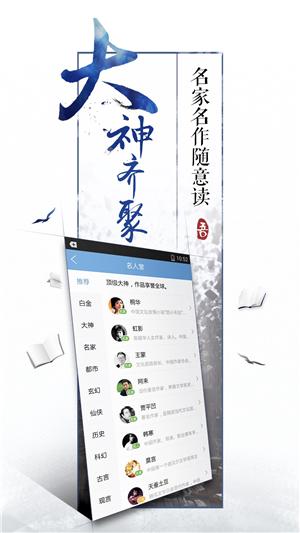 QQ阅读安卓最新版v6.3.7截图0