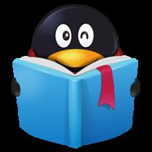 QQ阅读安卓最新版