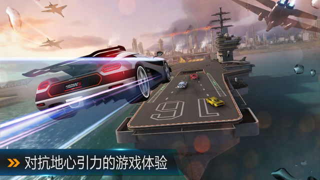 狂野飙车8:极速凌云IOS越狱版v2.0截图1